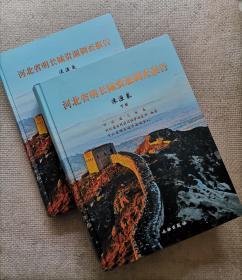 河北省明长城资源调查报告:涞源卷(上下册)(精装)(两册全)  (实物如图,图货一致的,一书一图的)