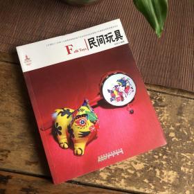 中国红:民间玩具