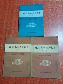 做合格的共产党员 第一.二.三集 6册合售