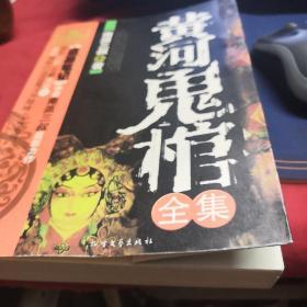 黄河鬼棺(全集)