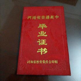 老初中毕业证【1992年河南省周口市第三中学 】