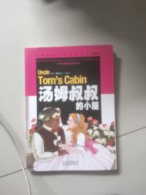 汤姆叔叔的小屋/世界经典文学名著宝库Classics(儿童彩图注音版)