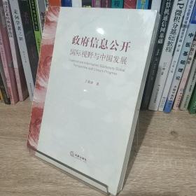 政府信息公开:国际视野与中国发展