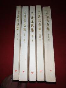 毛泽东选集(1-5卷,237号)