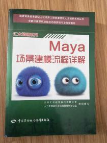 国家信息技术紧缺人才培养工程动漫游戏人才培养系列丛书Maya场景建模流程详解 汇众精通系列 Maya场景建模流程详解