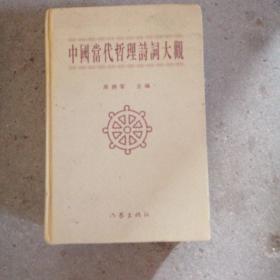 中国当代哲理诗词大观
