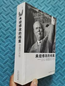 未经修改的档案:赫鲁晓夫传