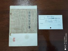 马王堆汉墓帛书《战国纵横家书》1976年一版一印