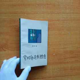 背对命运的独白(文学新星丛书)89年一版一印【韩春旭签赠本】小32开