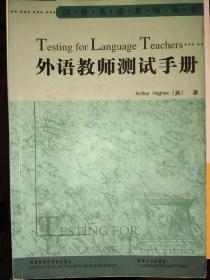 剑桥英语教师丛书:外语教师测试手册