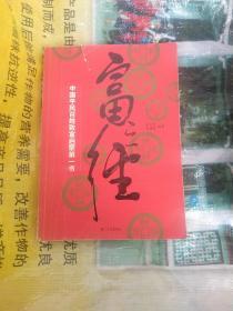 富之经:中国农民创业创新第一书