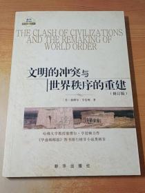 16.00元包邮 文明的冲突与世界秩序的重建