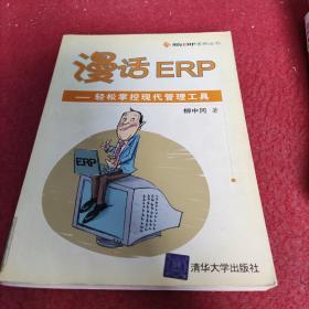 漫话ERP