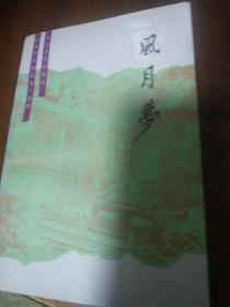 风月梦,红楼梦资料丛书,北京大学出版社