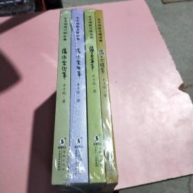 丰子恺散文精品集·缘缘堂续笔 全四册