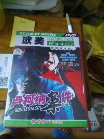 DVD卢柯纳案件(未开封)