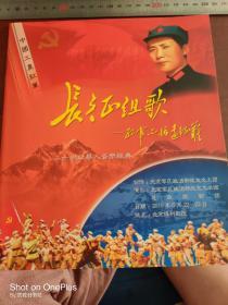 节目单:长征组歌——战友文工团   众名家
