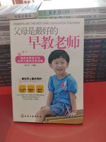 培养优秀孩子的实用方案和经典读物:父母是最好的早教老师