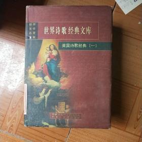 世界诗歌经典文库,英国诗歌经典(一)