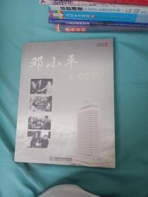 邓小平与CCTV