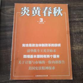 炎黄春秋2013年第3期