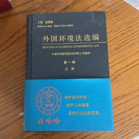 外国环境法选编.第一辑上下册