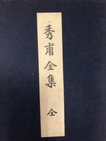 日本原版《秀甫全集》全3册!大16开线装本!1933年日本斯文馆发行!至今已经近90年,该版本为秀甫全集的增补版,市面非常稀少,不可多得!秀甫为日本围棋本因坊门的第十八世掌门人!