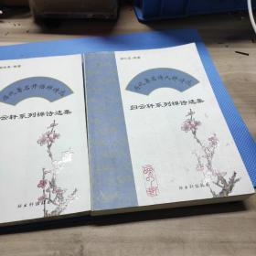 归云轩系列禅诗选集;第二卷历代著名开悟禅诗选,第三卷历代著名诗人禅诗选【两卷合售】