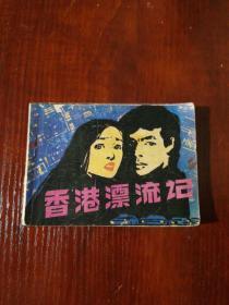 香港漂流记