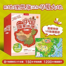 给孩子的中国国家地理