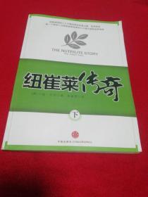 纽崔莱传奇(下)