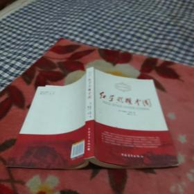 红色文学经典导读。红星照耀中国