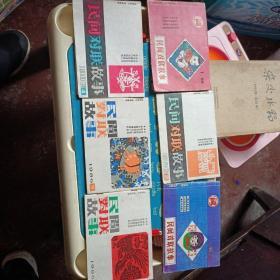 民间对联故事(1986年1-6册)