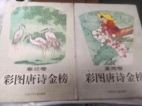 彩图唐诗金榜:春兰卷、夏荷卷(两本合售)1995年一版一印