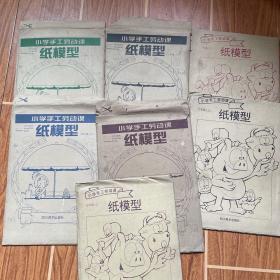 小学手工劳动课纸模型(一年级上,二年级下,三年级下,四年级下,五年级上下,六年级上)七套