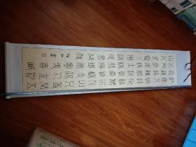 司炳和篆书书法
