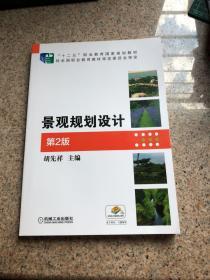 """景观规划设计(第2版)/""""十二五""""职业教育国家规划教材"""
