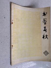 书画春秋1986年创刊号