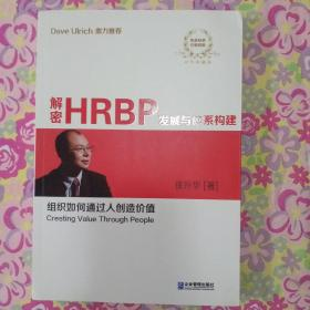 解密HRBP发展与体系构建(双色珍藏版)