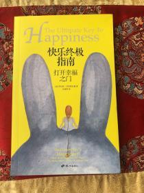 快乐终极指南:打开幸福之门
