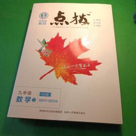 特高级教师 点拨 九年级 数学下(BS版)   荣德基 主编   陕西人民教育出版社    正版  实拍  现货 全新 有答案