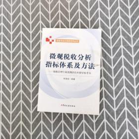 微观税收分析指标体系及方法:税收管理专业化测评技术指导参考书