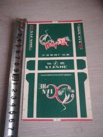 烟标  仙鹤