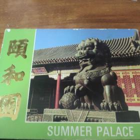 颐和园明信片 12张