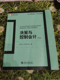 会计学精选教材·英文影印版:决策与控制会计(第5版)