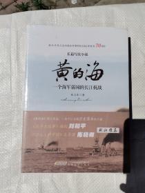 黄的海:一个海军弱国的长江抗战
