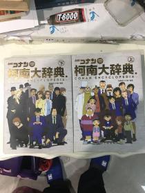 柯南大辞典(上、下册全)
