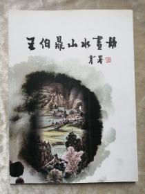 包邮 王伯鼎山水画册