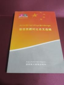 西藏新旧对比论文选编 : 藏文