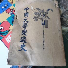 中国文学变迁史 【民国23年再版 全一册】